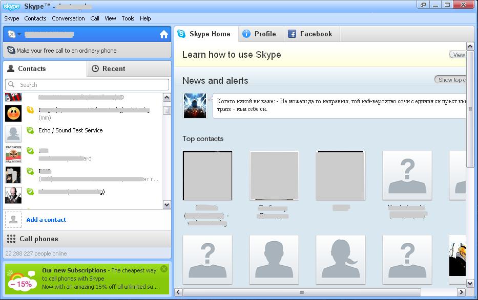 скайп скачать бесплатно русская версия 5 2