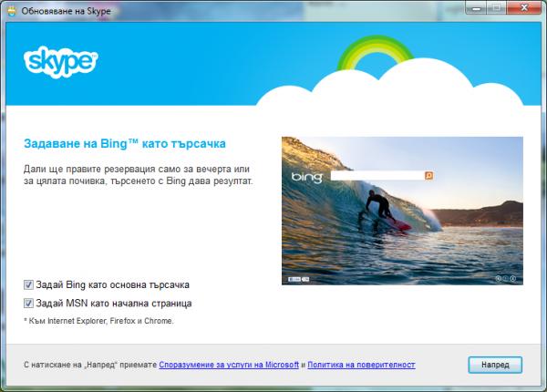 Skype 6 ни подканва да сменим нашите търсачка и начална страница