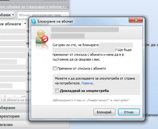 Блокиране на потребил в скайп