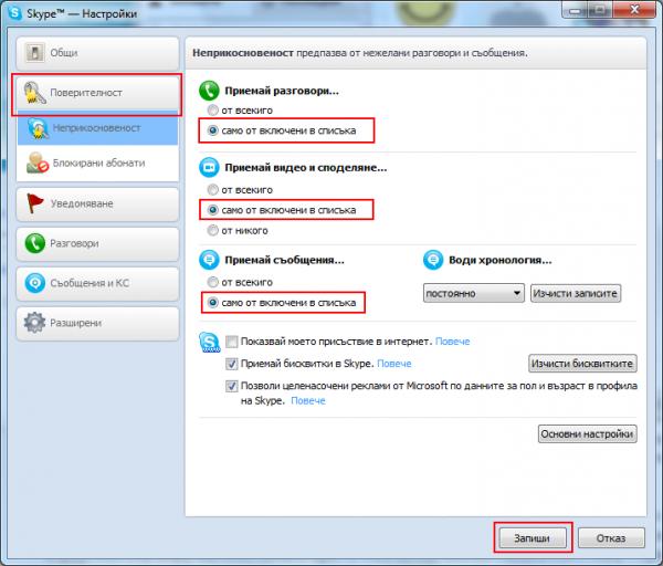 Настройки за поверителност в Skype