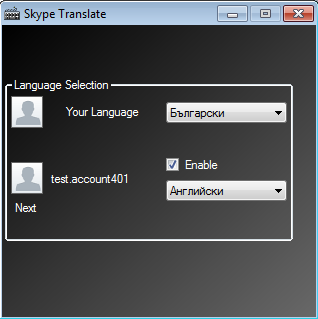 Настройки на Skype Translate