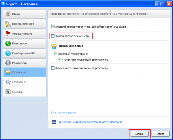 Изключване на Skype Extras Manager (диспечер на екстрите)
