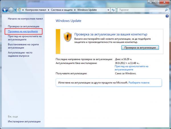 Промяна настройките на актуализациите в Windows 7