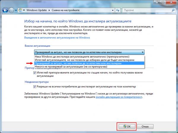 Избор на начина, по който Windows 7 да инсталира обновления
