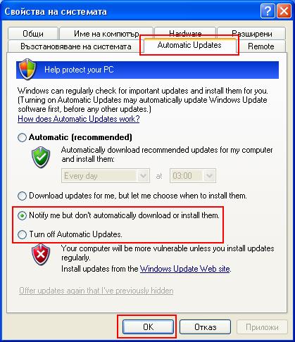 Настройка на актуализациите в Windows XP